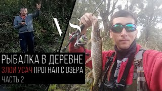 Рыбалка в деревне Злой усач прогнал с озера Часть 2