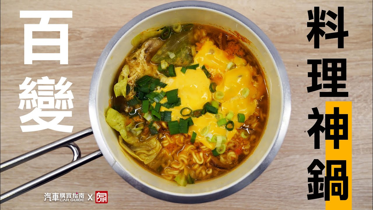 小鍋百變料理神器(JIA虹彩鋼單柄鍋16cm)