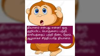 மனதை கட்டுப்படுத்தும் வழிகள் மந்திரம் மனதை ஒரு முகப்படுத்துதல் Mind Control Tamil Mind Relax Song