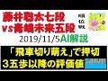 藤井聡太vs青嶋未来 2019順位戦 AI解説~飛車切り萌えで押切