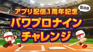 早くも1800万DLを達成した アプリ『実況パワフルプロ野球』が2015年12...