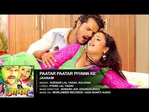 Khesari लाल यादव, रानी चटर्जी - Paatar Paatar PiyaWa Ke | पूर्ण गर्म भोजपुरी गीत