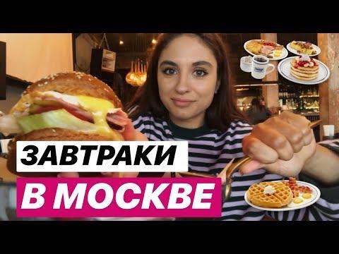 Где позавтракать в Москве? Топ-5 кафе. Бургеры. Фитнес меню. Завтраки ВЕСЬ ДЕНЬ
