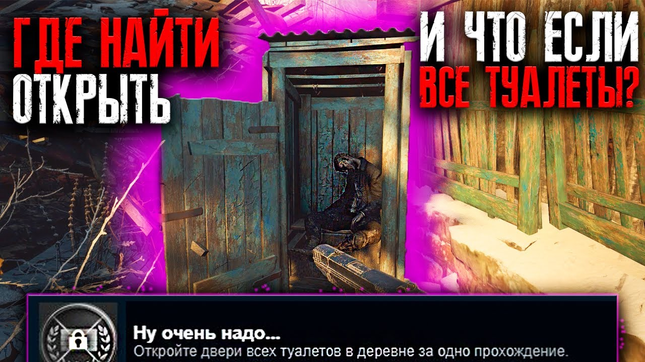 """Что будет если и где найти все туалеты в Resident Evil 8 Village - Достижение """"Ну очень надо"""""""