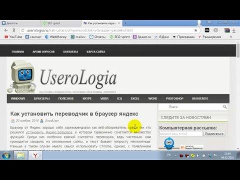 Как установить переводчик в Яндекс браузере