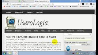видео Переводчик Яндекс - онлайн перевод текстов и страниц сайтов