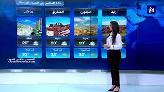النشرة الجوية الأردنية من رؤيا 16-5-2018