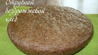 Отрубной бездрожжевой хлеб в мультиварке.  Хлеб на закваске