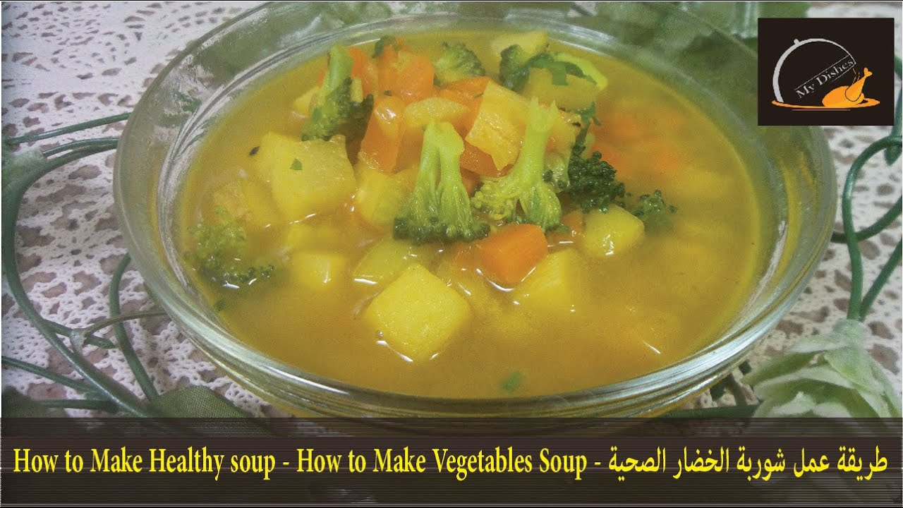 طريقة عمل شوربة الخضار الصحية How To Make Healthy Soup How To Make Vegetables Soup Youtube Healthy Soup Vegetable Soup Food