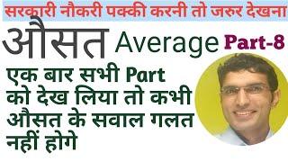 Average problem and short trick in Hindi (औसत) Part 8, Average math short trick