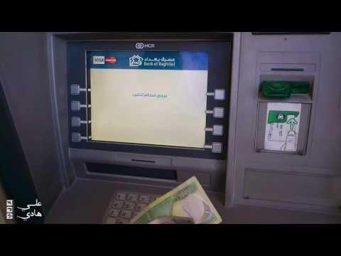 شرح طريقة سحب الاموال من بطاقة Payoneer بأستخدام الصراف الالي Atm