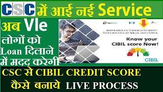 CSC से CIBIL Credit Score कैसे बनाये  || अब CSC Vle लोगों को Loan दिलाने में मदद करेंगी नई Service