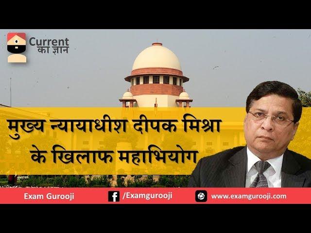 #Current का ज्ञान - मुख्य न्यायाधीश दीपक मिश्रा के खिलाफ महाभियोग   impeachment of chief justice