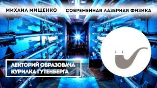 Михаил Мищенко - Современная лазерная физика. Терагерцовые технологии