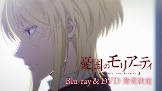 TVアニメ「憂国のモリアーティ」Blu-ray&DVD 1月27日発売告知CM