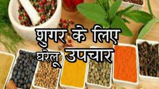 Suger ( Diabetes ) Ka Gharelu Nuskha In Hindi | Dadi Aama Ke nuskhe