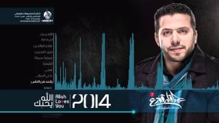 Abdulqader Qawza - Wahed Mn Alnaas | عبدالقادر قوزع - واحد من الناس
