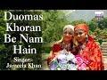 Download Duomas Khoran Be Nam Hain -- Famous Kashmiri Song -- Jameela Khan MP3 song and Music Video