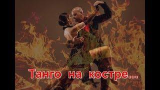 """ТАНГО НА КОСТРЕ""  -  Борис Емельянов"