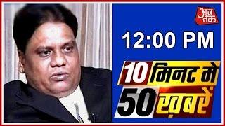 10 Minute 50 Khabrien: Delhi Police Foils Chhota Shakeel's Plan To kill Chhota Rajan And More