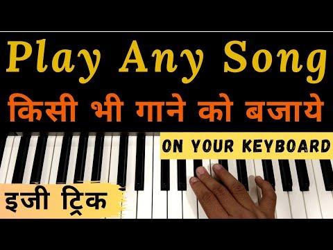 How To Play Any Song On Keyboard | किसी भी गाने को अपने कीबोर्ड पर कैसे बजाये | Easy Steps In Hindi