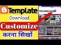 Blog Template Download Or Blogger Template Customize kaise kare