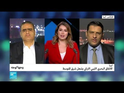 ليبيا: الاتفاق البحري الليبي التركي يشعل الشرق المتوسط  - نشر قبل 2 ساعة