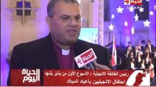 بالفيديو.. «الطائفة الإنجلية»: مصر احتضنت السيد المسيح ووفرت له الحماية والأمان