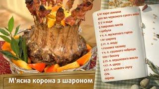 Мясная корона с шароном - Быстрые рецепты! - Готовим вместе