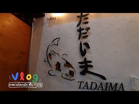 #เที่ยวกับวิทย์ EP.7 ร้าน Tadaima บุฟเฟต์อาหารญี่ปุ่น เกตเวย์เอกมัย ชั้นM 2020