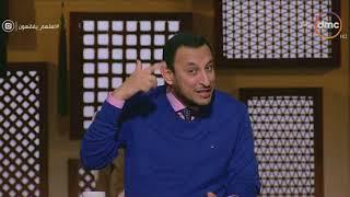 لعلهم يفقهون -  الشيخ رمضان عبد المعز يوضح كيف تتغلب على سوء الظن