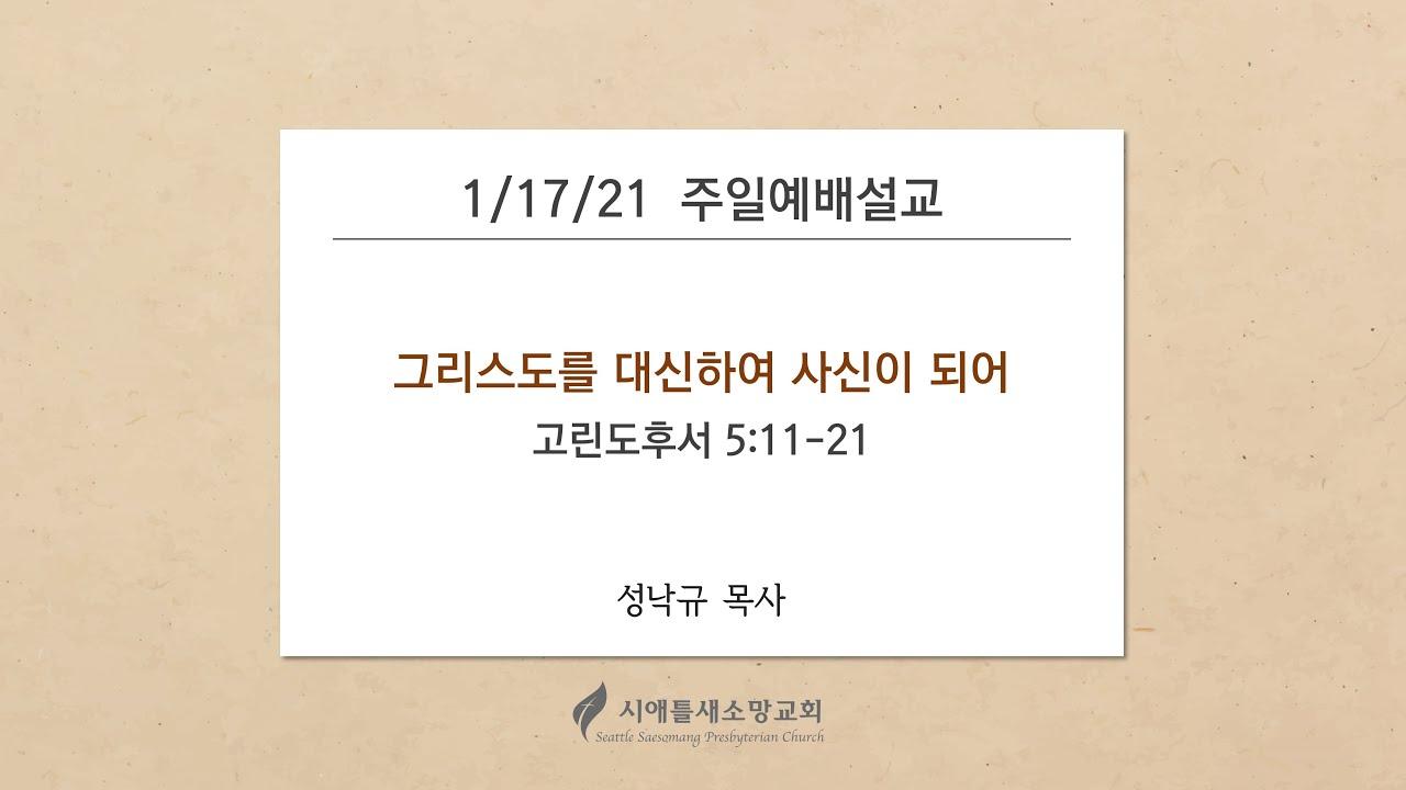 """<1/17/21 주일설교> """"그리스도를 대신하여 사신이 되어"""""""