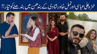 Exclusive Hamza Ali Abbasi To Marry Naimal Khawar On 24 August