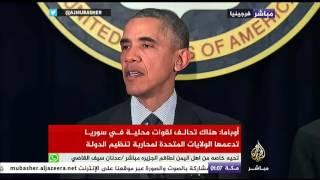 أوباما: تنظيم الدولة في وضع دفاعي