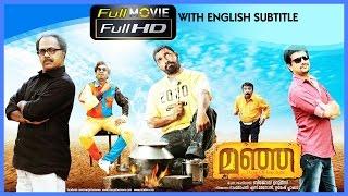 manja full length malayalam movie full hd 2014 with english subtitle