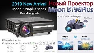 один из лучших HD Проектор BT96Plus Moon Яркое и сочное изображение Обзор