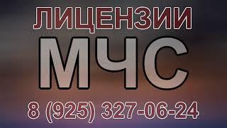 чебоксары лицензия мчс(, 2017-12-05T11:19:19.000Z)