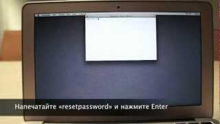 Сброс пароля в Mac OS X(Если вы забыли пароль от собственного Mac — посмотрите это обучающее видео. Сброс пароля пользователя в..., 2013-02-14T12:02:59.000Z)
