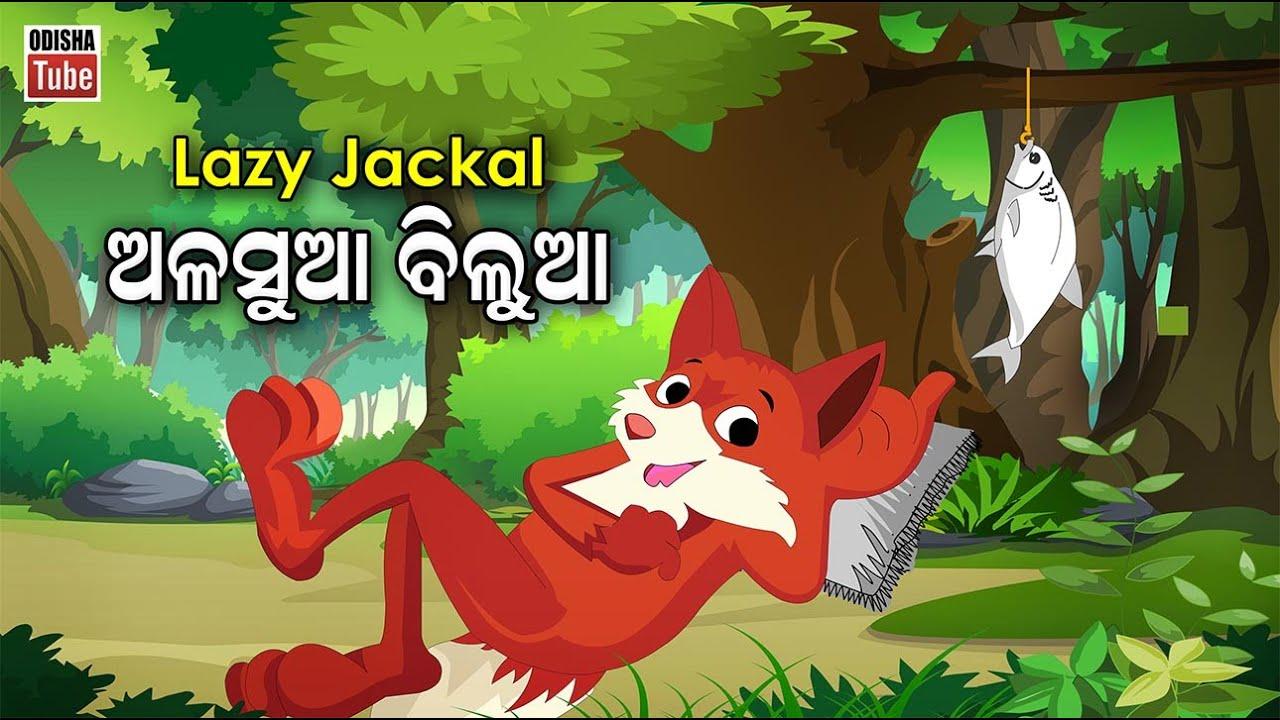 Odia Story | ଅଳସୁଆ ବିଲୁଆ | Odia Gapa | Alasua Bilua | Odia Cartoon Video | Odia Kahani | Odisha Tube