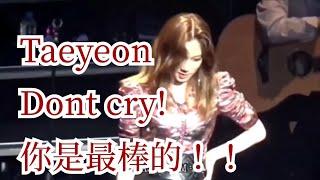 Taeyeon don't cry 你是最棒的歌手 忍住眼淚的樣子好可愛 謝謝提供的masuo com.(1506.2018) crying very hard - Stafaband