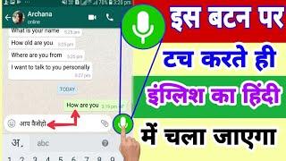 इस बटन पर क्लिक करते ही इंग्लिश का SMS हिंदी हो जाएगा| Hindi English translate app