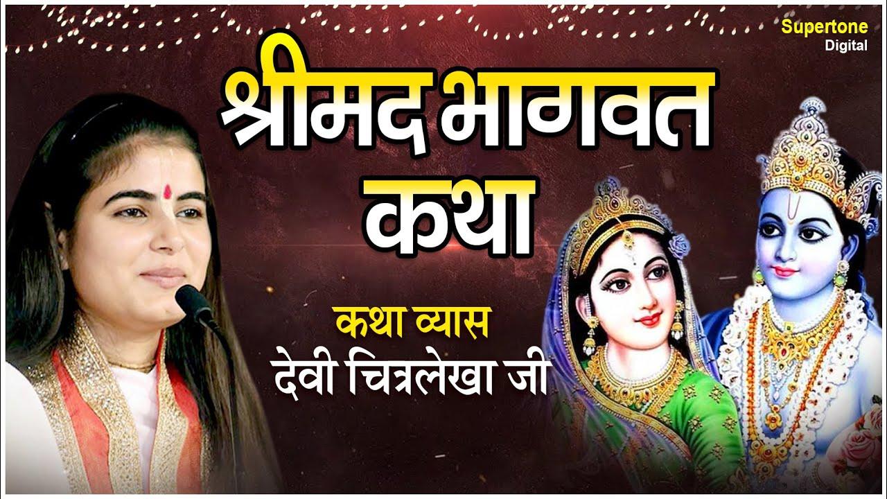 Bhagwat katha photos