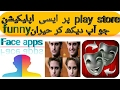 Face changer funny face changing apps for android phone