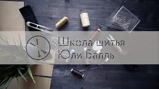 Как научиться шить с нуля? Школа шитья Юли Балль