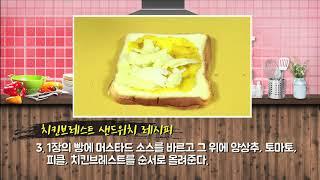 [미니쿠치] 치킨브레스트 샌드위치 만들기 (레시피북 1…