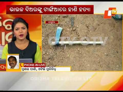 Double murder in Keonjhar over family rivalry   Odisha News - OTV