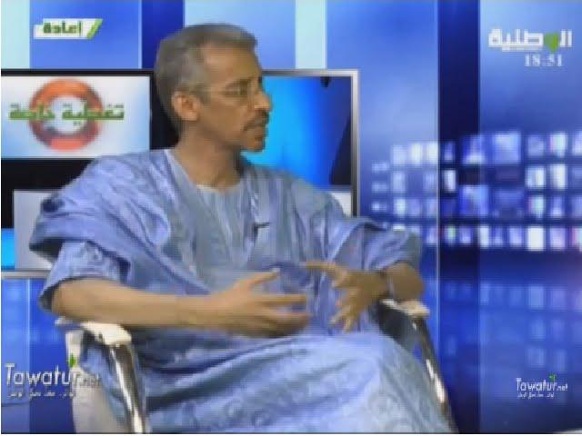 برنامج تغطية خاصة حول القمة العربية في انواكشوط - قناة الوطنية