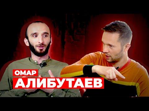 """Омар Алибутаев: """"Омар в большом городе"""", КВН - НЕсправедлив? Предельник #11 (12+)"""