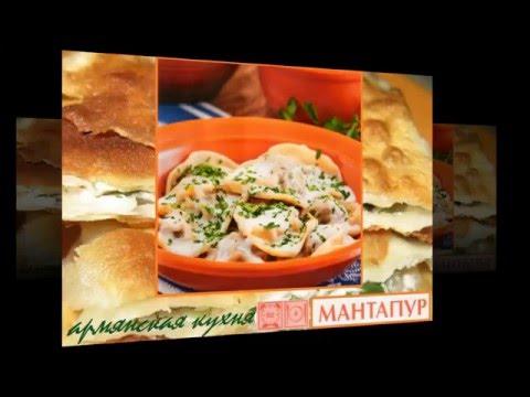 Армянская кухня. Мантапур