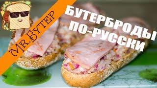 Бутерброды ПО - РУССКИ с Ветчиной и Квашеной Капустой